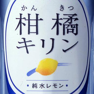 柑橘キリン パッケージ