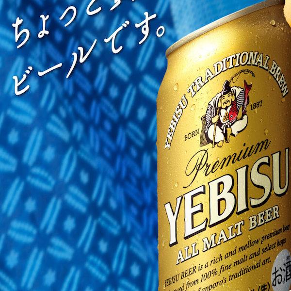yebisu 広告